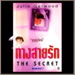 ทางสายรัก The Secret จูลี การ์วูด (Julie Garwood) บุญญรัตน์ เรือนบุญ