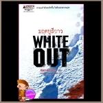 มฤตยูสีขาว White Out เคน ฟอลเลตต์(Ken Follett) กานต์สิริ โรจนสุวรรณ Nanmeebooks