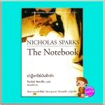 ปาฏิหาริย์บันทึกรัก มือสอง The Notebook นิโคลัส สปาร์กส์ (Nicholas Sparks) จิระนันท์ พิตรปรีชา มติชน