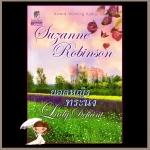 ยอดหญิงทระนง Lady Defiant ซูซานน์ โรบินสัน (Suzanne Robinson) สีตา แก้วกานต์