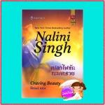 เปลวไฟรักทะเลทราย Craving Beauty นลินี ซิงห์(Nalini Singh) มิเชลล์ สมใจบุ๊คส์