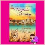 ทิวาถวิล A Year and a Day (The De Warenne 1) เวอร์จิเนีย เฮ็นลีย์(Virginia Henley) สีตา แก้วกานต์