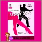 แม่ตัวร้ายยังไงก็รัก (Crazy Love) ชุด เครซี่ 5 ทาร่า แจนเซ่น จิตอุษา แก้วกานต์ สำเนา