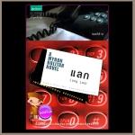 แลก A Myron Bolitar Novel 9 Long Lost ฮาร์ลาน โคเบน(Harlan Coben) มณฑารัตน์ แพรว