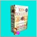 ไม่มีวันสิ้นโลก พิภพจะสถิตตราบชั่วนิรันดร์ World Without End เคน ฟอลเลตต์( Ken Follett) ดร.กุลธิดา บุณยะกุล-ดันนากิ้น นกฮูก