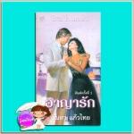 อาญารัก ชุดเซดิข่าน 17 Notorious (Sedikhan #17) ไอริส โจแฮนเซ่น (Iris Johansen) กัณหา แก้วไทย แก้วกานต์