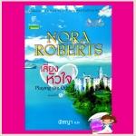 เสี่ยงหัวใจ ชุดแมคเกรเกอร์1 Playing the Odds นอร่า โรเบิร์ตส์ (Nora Roberts) พิชญา แก้วกานต์