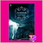 คฤหาส์นพยับฝน มนตรา เริงเวทย์ (โชติ ศรีสุวรรณ) กรู๊ฟ พับลิชชิ่ง Groove Publishing