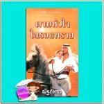 ตามหัวใจในรอยทราย The Sheik's Mistress บริตตานี ยังก์ ณัฐภัทรา ภัทรา