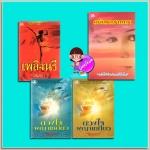 ชุด เพลิงนรี 3 เรื่อง 4 เล่ม : 1.เพลิงนรี 2.ดวงใจพญาเหยี่ยว เล่ม1-2 3.อภิเษกสวมเงา อินตรา รวมสาส์น