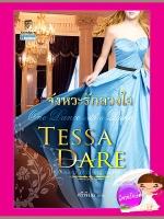 จังหวะรักลวงใจ ชุดคลับหนุ่มนักรัก 1 One Dance with a Duke เทสซา แดร์(Tessa Dare) ศรีพิมล แก้วกานต์