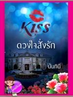 ดวงใจสั่งรัก ชุด สั่งรัก นันทินี คิส KISS ในเครือ สื่อวรรณกรรม