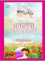 ศัตรูคู่เสน่หา A Kingdom of Dreams จูดิธ แมคนอธ (Judith Mc Naught) เกสิรา เกรซ Grace