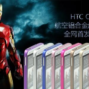 HTC Desire 816 - Bumper Metal case [Pre-Order]