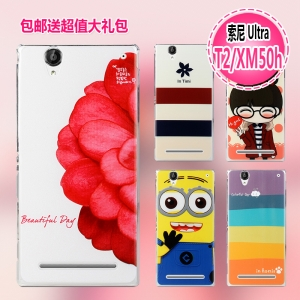 Sony Xperia T2 Ultra - Cartoon Hard Case [Pre-Order]