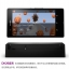 แท่น Charge Dock Megnetic สำหรับ Sony Xperia Z [Pre-order] thumbnail 6