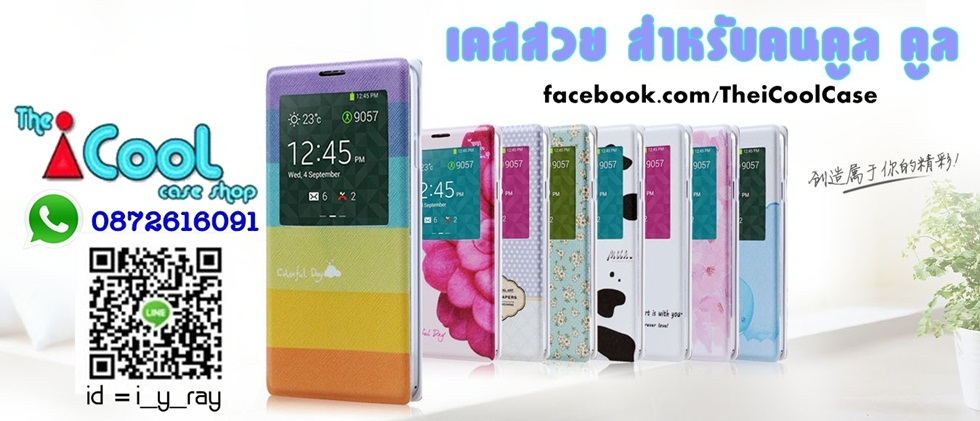 iCool Case Shop