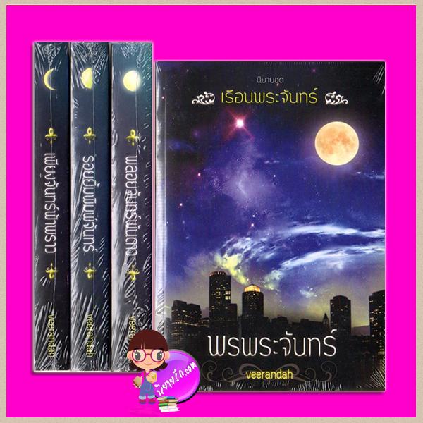 ชุด เรือนพระจันทร์ 4 เล่ม : 1.เพียงจันทร์ฟ้าพราว 2.รอยยิ้มพิมพ์จันทร์ 3.พลอยจันทร์พันดาว 4.พรพระจันทร์ veerandah(วีรันดา) ทำมือ