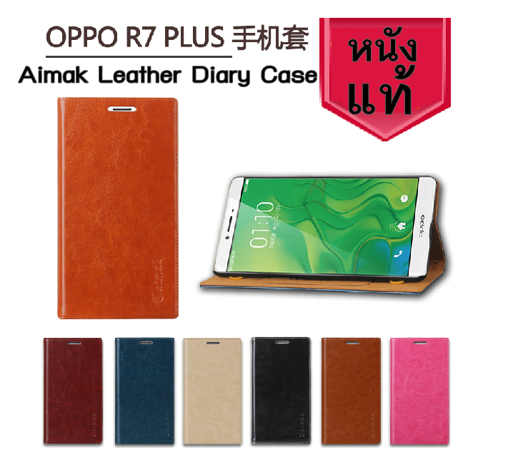 เคส Oppo R7 Plus - Aimak Leather Case [Pre-Order]