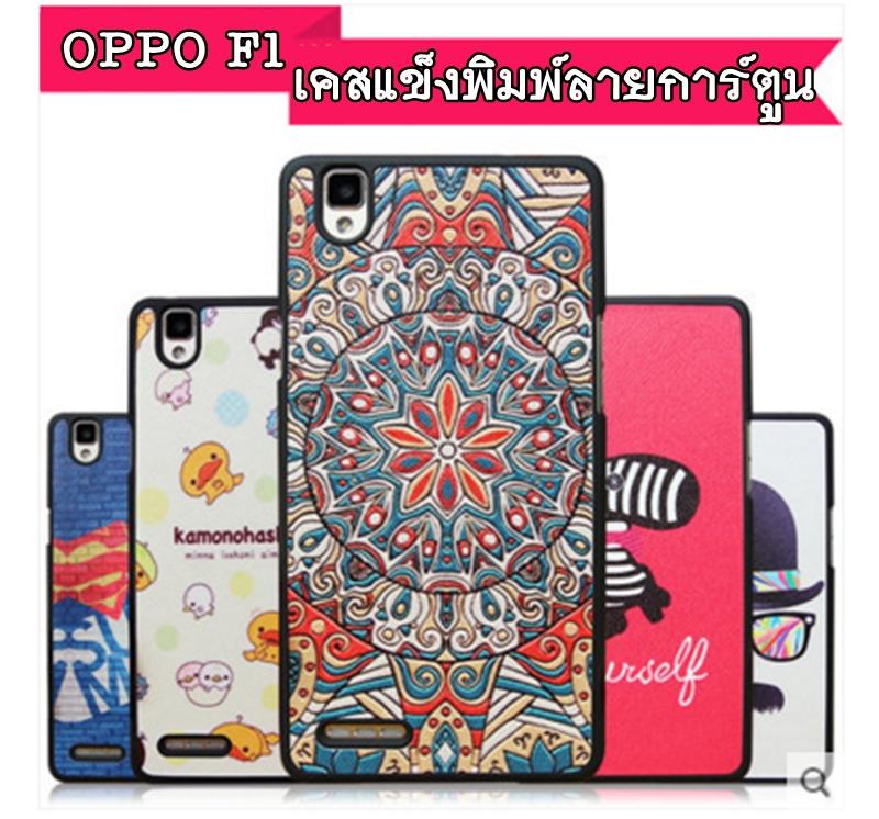 เคส Oppo F1- เคสนิ่มลายการ์ตูน #4[Pre-Order]