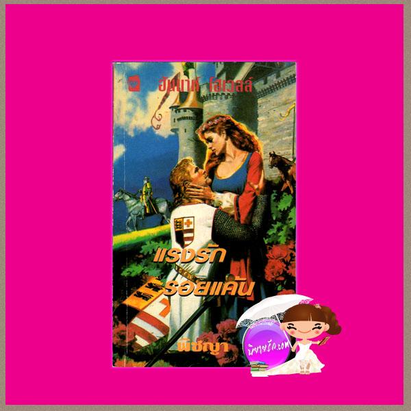 แรงรักรอยแค้น ฮันนาห์ โฮเวลล์ 98 www.นิยายรัก.com