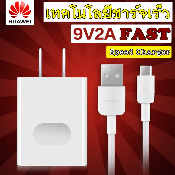 หัวชาร์จเร็ว Huawei Honor4C 5C 6Plus G7 G7Plus Mate7 Mate8 P7 P8 P9 - Fast Speed Charger [Pre-Order]
