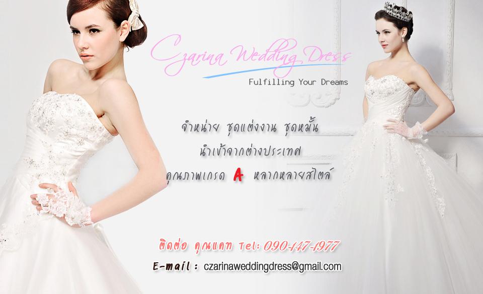 Czarina Wedding Dress - ซาริน่า เวดดิ้งเดรส