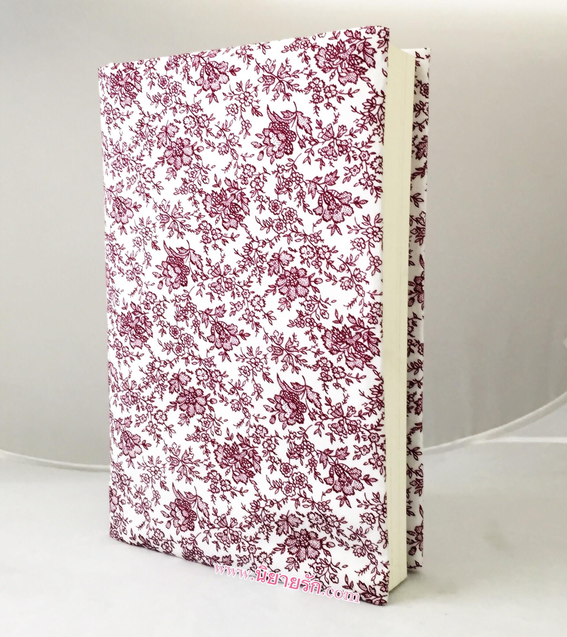 ปกผ้า หนังสือ ปกผ้าขนาดขนาด 8.2