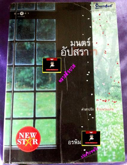 นิยาย เรื่อง มนต์อัปสรา อรพิม พิมพ์คำ นิยายไทย นิยายมือ2