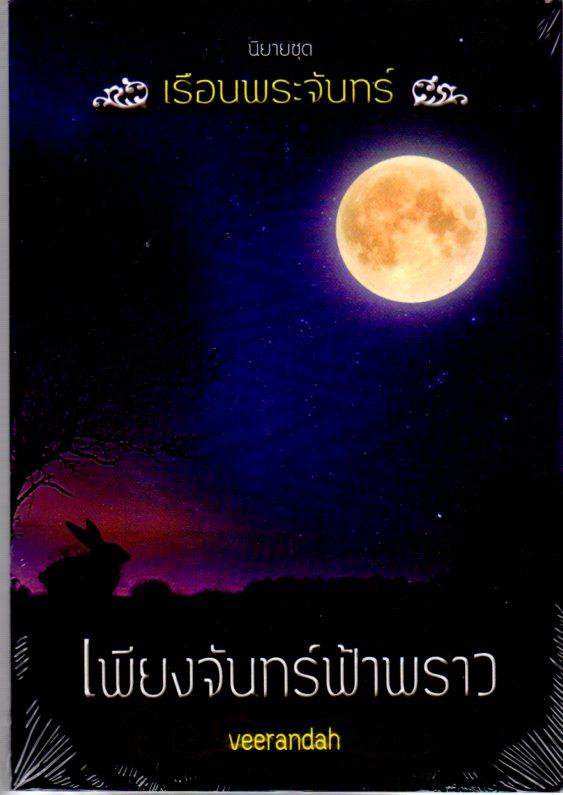 เพียงจันทร์ฟ้าพราว ชุด เรือนพระจันทร์ veerandah(วีรันดา) ทำมือ คลังนิยาย นิยายรัก นิยายโรมานซ์ นิยายมือสอง นิยายความรัก นิยายรักโรแมนติก นิยายรักหวานแหวว