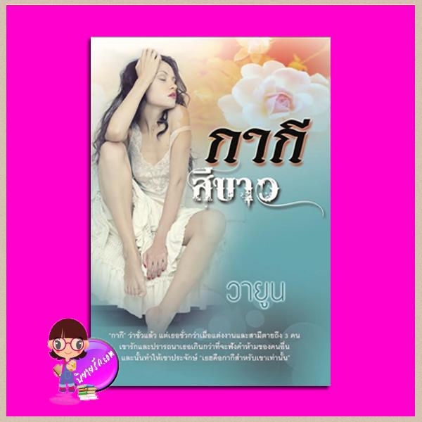 กากีสีขาว วายูน ทำมือ คลังนิยาย นิยายรัก นิยายโรมานซ์ นิยายมือสอง นิยายความรัก นิยายรักร้อนแรง