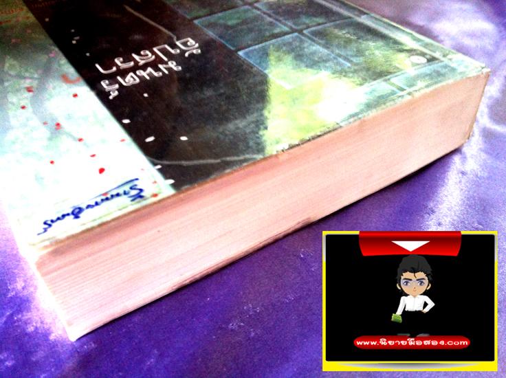 นิยายมือสองราคาถูก เรื่อง มนต์อัปสรา อรพิม พิมพ์คำ นิยายน่าอ่าน นิยายรักซาตาน