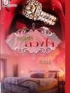หลอมรักลวงใจ สิตางศุ์ โรแมนติค พับลิชชิ่ง Romantic Publishing
