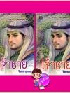 เจ้าชาย เล่ม 1-2 โสภาค สุวรรณ รวมสาส์น