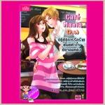 Cafe' Mania( P. 4) ปฏิบัติการรักร้าย ขโมยหัวใจยัยจอมหยิ่ง mu_mu_jung (มิรา) แสนดี ในเครือสนุกอ่าน