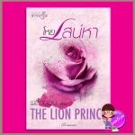 โหยเสน่หา (The Lion Prince) ชุด สามสาวดงบุษบา พลิ้วอ่อน มายดรีม ในเครือ สถาพรบุ๊ค