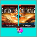 The Carpetbaggers เทพบุตรอหังการ 1-2 Harold Robbins ก.อัศวเวศน์ สยามอินเตอร์เลิฟ