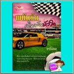 พนันรักเดิมพันหัวใจ Thunderstuck (Nascar#4) ร็อคซานน์ เซนต์แคลร์(Roxanne St. Claire) อารีแอล เกรซ Grace