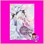ซ่อนรักวิวาห์ลวง เล่ม2 Yue Xia Die Ying เขียน กู่ฉิน แปล แฮปปี้ บานาน่า Happy Banana ในเครือ ฟิสิกส์เซ็นเตอร์