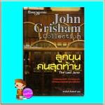 ลูกขุนคนสุดท้าย The Last Juror จอห์น กริชแชม(John Grisham) ผจงจินน์ สันตพงษ์ นานมีบุ๊คส์ NANMEEBOOKS