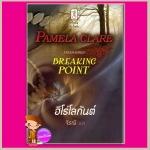 ฮีโร่โลกันต์ ชุดI-Team5 Breaking Point พาเมลา แคลร์(Pamela Clare) จีรณี คริสตัล พับลิชชิ่ง