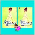 ลิขิตรักฉบับสวรรค์ 2(มือสอง) เล่ม 1-2 When our love is the truth! Mignonne ยาหยียาใจ ในเครือ ณ บ้านวรรณกรรม