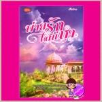 พ่ายรักเสน่หา Farina Love Novels ในเครือ ซิมพลี้บุ๊ค Simply Book