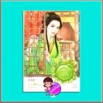 จอมโจรแพ้ใจ ชุด หลุมพรางเสน่หา เตี่ยนซิน (典心) พวงหยก แจ่มใส มากกว่ารัก