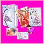 Boxset ซ่อนรักวิวาห์ลวง Yue Xia Die Ying เขียน กู่ฉิน แปล แฮปปี้ บานาน่า Happy Banana ในเครือ ฟิสิกส์เซ็นเตอร์ << สินค้าเปิดสั่งจอง (Pre-Order) ขอความร่วมมือ งดสั่งสินค้านี้ร่วมกับรายการอื่น >> หนังสือออก 31 ส.ค. 60