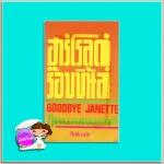 กู๊ดบายเจเนตต์ Goodbye Janette ฮาโรลด์ รอบบินส์(Harold Robbins) รัชชัย กาญจนา