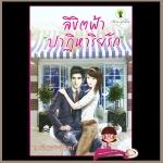 ลิขิตฟ้าปาฎิหาริย์รัก (มือสอง) (สภาพ85-95%) แก้วแสงจันทร์ กรีนมายด์ บุ๊คส์ Green Mind Publishing