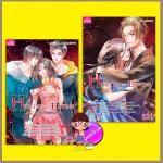 ชุด ล่าหัวใจยัยหมาป่า เล่ม 1-2 HUNTER [X ] LUPINE P.I & P.2 mu_mu_jung มิรา แสนดี ในเครือสนุกอ่าน