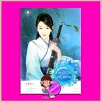 รอยอาลัยหญิงงาม ชุด หญิงงาม 3 芳魂佳人 (佳人) เตี่ยนซิน (典心) เบบี้นาคราช แจ่มใส มากกว่ารัก