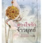 ดวงใจรักจ้าวยุทธ์ (มือสอง) (ดาริกากลางใจ)ชุด กะรัตนิยายจีน (ชุดสิ้นแสงรังสิมา ดาริกากลางใจ หากฟ้าไร้เมฆินทร์ ฤาศศินอำพราง) กะรัต คำต่อคำ